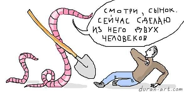 Дюран // chewbakka.com
