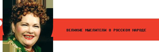 Великие мысли о русском народе // chewbakka.com