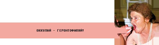 Оккупай - геронтофиляй! // chewbakka.com