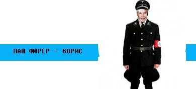 Наш фюрер - Борис Моисеев // chewbakka.com