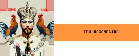 Гей-казачество // chewbakka.com