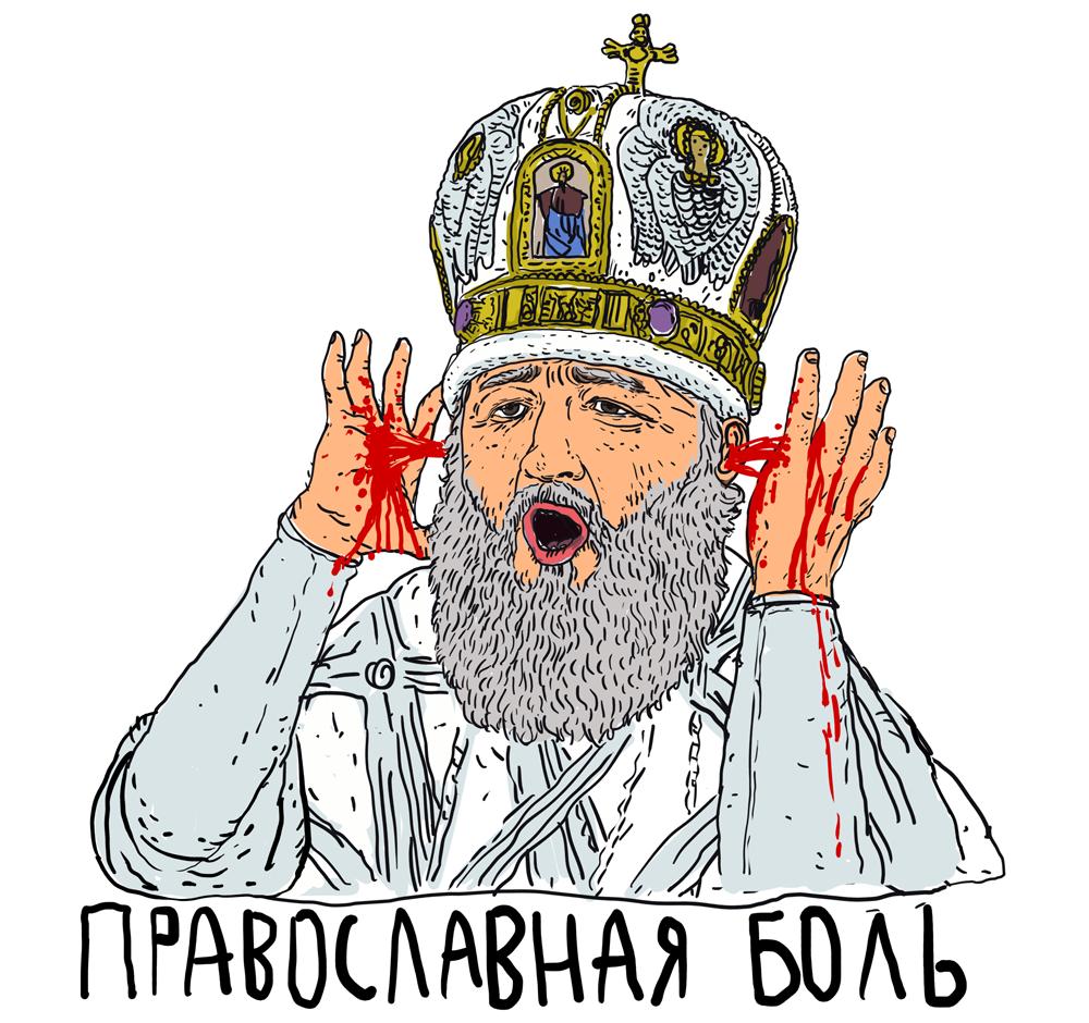 православная боль
